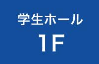 学生ホール1F