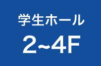 学生ホール2~4F